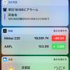 【iOS】価格のウィジェット表示機能(コインチェック)