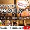 2018さくらの新年会イベント!1月11日(木)~1月13日(土)
