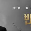 ソンジュンギ主演の韓国ドラマ「ヴィンチェンツォ」が面白い