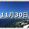 【11月30日 記念日】絵本の日〜今日は何の日〜