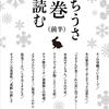 【新刊】『ごちうさ6巻を読む(前半)』@「3秒でもふもふ」カ74a(インテ大阪5号館)