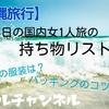 【沖縄旅行】3泊4日の国内女1人旅の持ち物リスト!4月の服装は?パッキングのコツは?