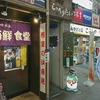 パスタ しゃべりたい / 札幌市中央区南3条西4丁目(狸小路)