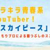 YouTuber「スカイピース」キラキラ青春系!【おすすめYouTuberチャンネルの神回】【引きこもりの暇つぶし術】
