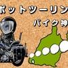 ツーリング 〜バイク神社〜