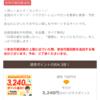 ANAマイレージ修行:EPARKリラク&エステで癒されてANAマイルを貯めたら、Amazonギフト券2000円絶対もらえるキャンペーン案内が届いた!!