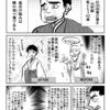 【漫画】ヘボ藩主(52歳)のよきに計らえぬ日常(※ゆるふわ系エセ歴史コメディマンガです)