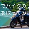 台湾でバイクの免許を取ってみた☆