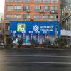 中国巨大キャリア「中国移動」の凋落が始まった