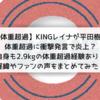 KINGレイナが平田樹の体重超過に衝撃発言で炎上?自身も2.9Kgの体重超過経験あり!経緯やファンの声をまとめてみた!