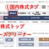 【投資】高配当株への投資(日本株)