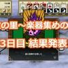 【刀剣乱舞】秘宝の里~楽器集めの段~ 13日目までの結果発表! #51