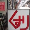 円頓寺商店街は、名古屋のカオサン。書体群もすばらしい(愛知県・名古屋市)