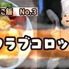 【再現ご飯 No.3】クラブコロッケ