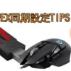 XIM APEX同期設定TIPS
