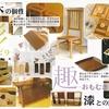山乃井木工房のパンフレットが新しくできました
