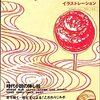 [Bookschannel meet amazonマーケットプレイス | 2020年07月01日号 : #イラストレーション (雑誌) 特集 その3: #玄光社 #隔月刊誌 #illustration #ザ・チョイス