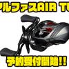 【ダイワ】TWS搭載のベイトフィネスリール「アルファスAIR TW」通販予約受付開始!