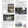 Akamatsu News 第9号