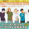 【再販】「うたの☆プリンスさまっ♪」よりアイドルたちのプロデュースTシャツ再販決定!
