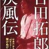 「吉田拓郎 疾風伝 駆けぬけた40年!」(石田伸也)