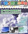 「いちばんやさしい天気と気象の事典」を理科の読み物として【小3息子】