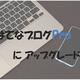 はてなブログProにアップグレードしました!無料版との機能の違いを説明していきます