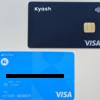 新Kyashカードが到着 ICチップで便利に