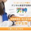 【天神中学生版】株式会社タオ|デジタル家庭学習教材
