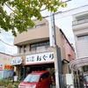 【佐倉市】おぐりでローストビーフの油そばでしょう