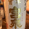 福島県 宮泉 純米酒