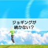 ジョギングが続かない?無料ランニングアプリでモチベーションを高めよう【習慣化のコツ】