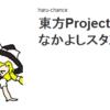 LINEスタンプ承認キターッ!!であります (*^・^*)