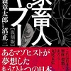 2010.4.22 (木)ヴィレッジヴァンガード下北沢店にて丸尾末広×吉田アミトークショーを開催