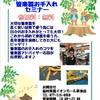 10月10日管楽器お手入れセミナー開催!!