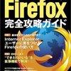 【解決済】firefox(ファイアフォックス)使用者で急にはてなブログの表示がおかしくなったので色々やってみた結果