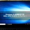 Windows 10の初期設定方法