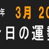 2018年 3月 20日 今日の運勢 (試)