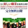 重大ニュース:最新予防医学を無料で!!