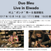 """2017年10月14日(土)「Duo Bleu Live in Eiwado 村上""""ポンタ""""秀一&服部龍生」を開催します(イベント終了報告追記)"""
