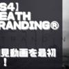 【初見動画】PS4【DEATH STRANDING®】を遊んでみての感想!