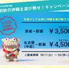 スカイマークのSKYセールが発売開始!10月搭乗分の那覇線最安3,500円から!!