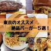 【東京のハンバーガーオススメ5選!】実際に行ってよかった!食べログ百名店選出の絶品バーガーをご紹介!