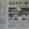 1日目レポート:上市町新天地エクスペリエンスデザインワークショップ