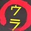 🍜【ラーメン二郎 ウラひばりヶ丘駅前店】※注 激太麺‼️