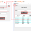 ⑫ 画面遷移の処理を定義(最終回)【python tkinter sqlite3で家計簿を作る】