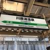 【駅探訪】吾妻線・川原湯温泉駅