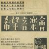 鹿児島 天神馬場 / 第一映画劇場 / 1943年 1月28日-30日