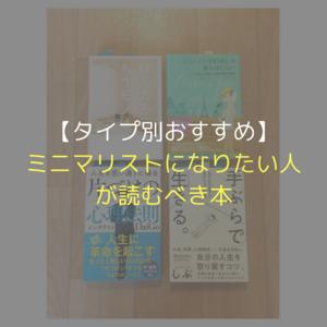 【タイプ別おすすめ】ミニマリストになりたい人が読むべき本