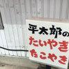 岡崎にはうまいたい焼き屋があるよ